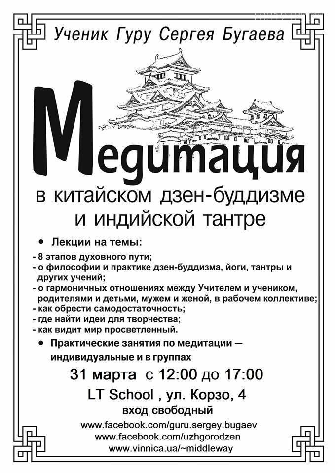 ТОП-10 подій в Ужгороді на вихідні 31 березня - 1 квітня , фото-3