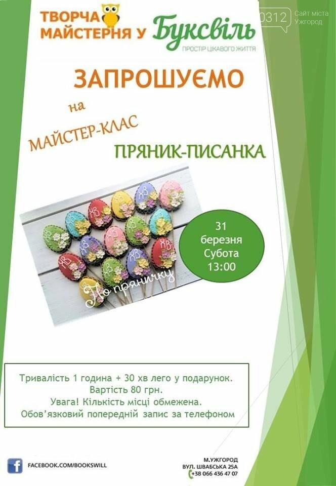 ТОП-10 подій в Ужгороді на вихідні 31 березня - 1 квітня , фото-5