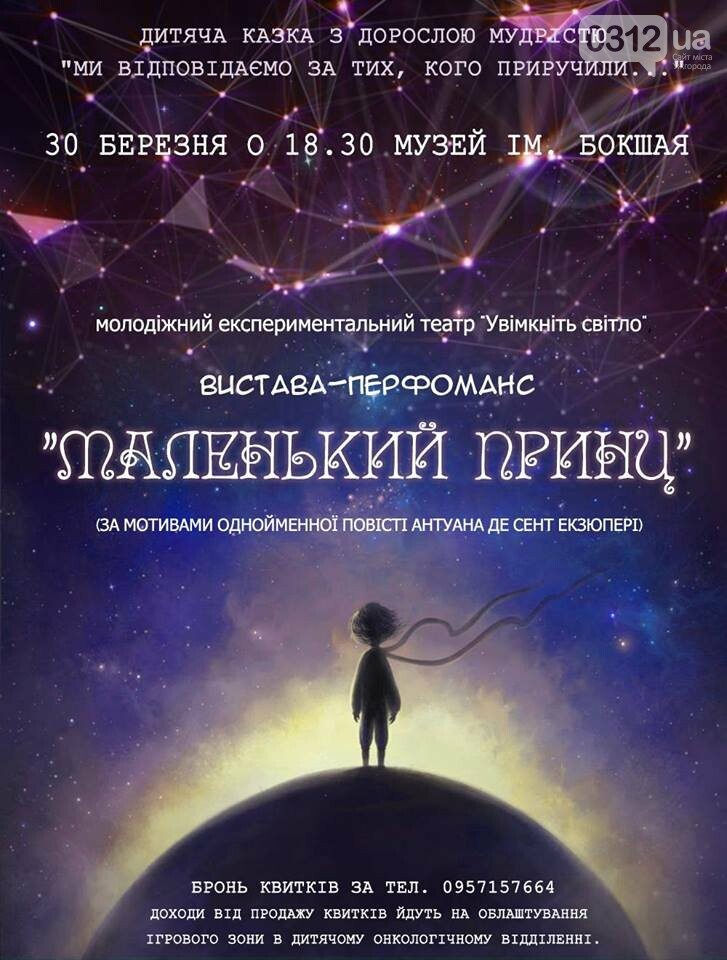 ТОП-10 подій в Ужгороді на вихідні 31 березня - 1 квітня , фото-1
