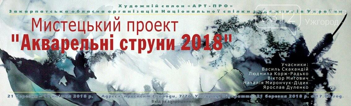 ТОП-10 подій в Ужгороді на вихідні 31 березня - 1 квітня , фото-11
