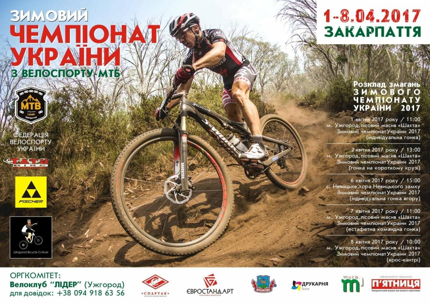 ТОП-10 подій в Ужгороді на вихідні 31 березня - 1 квітня , фото-6
