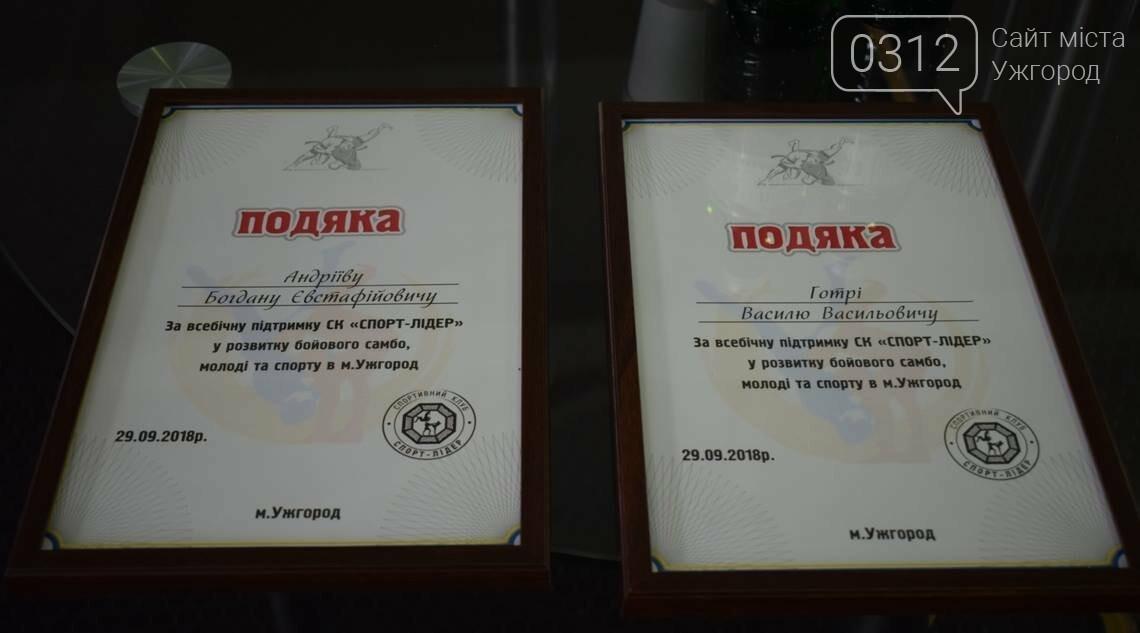 На відкритому чемпіонаті Ужгорода з бойового самбо переможцям вручили медалі та грошові премії (ФОТО), фото-2