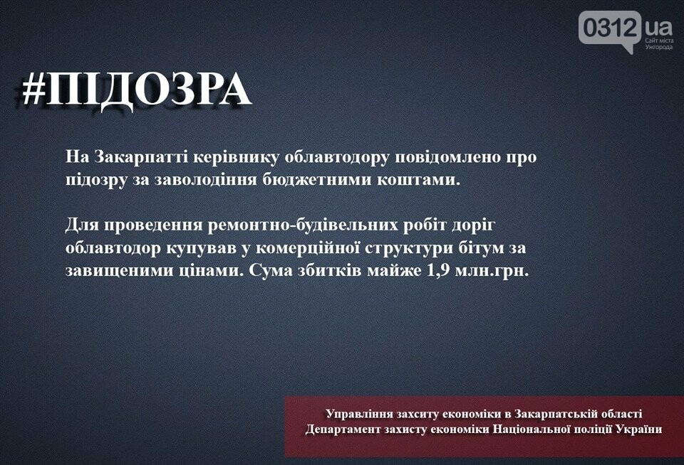 Директору закарпатського облавтодору повідомлено про підозру у привласненні майже 2 мільйонів гривень (ФОТО), фото-2