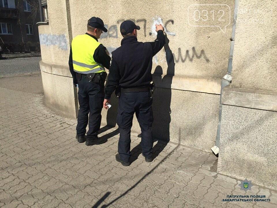 В Мукачеві патрульні замалювали графічні послання від наркодилерів (ФОТО), фото-1