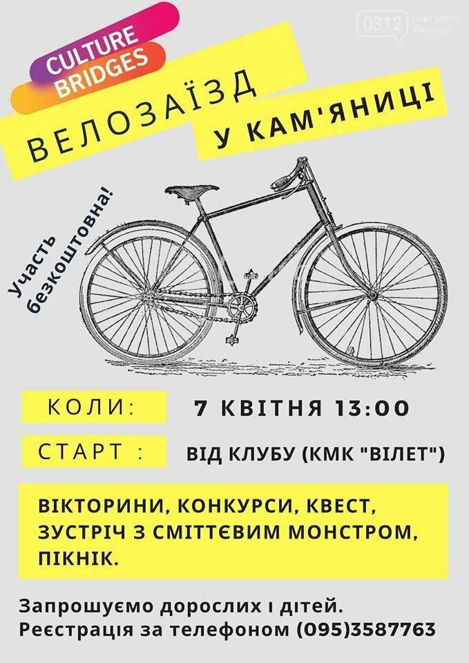 На Ужгородщині вже цієї неділі відбудеться пригодницький велозаїзд, фото-1