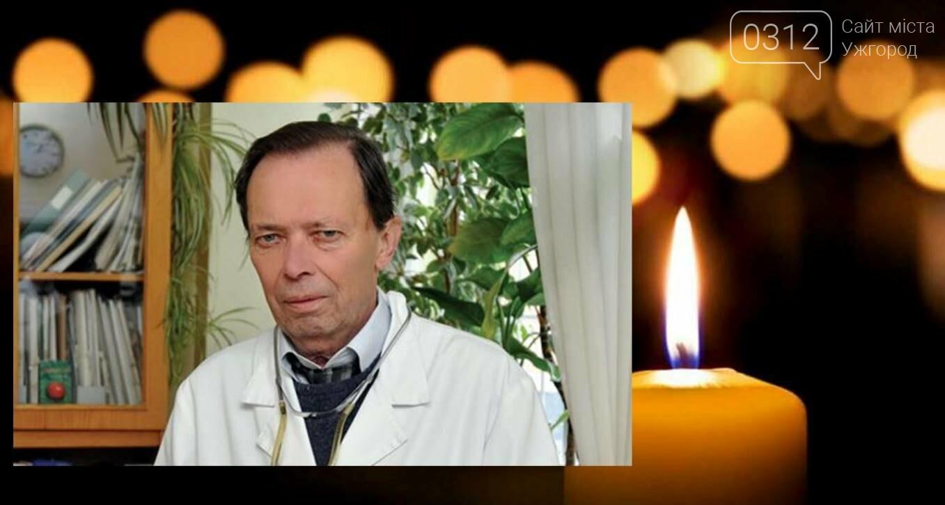 Мав важку недугу: пішов із життя доцент УжНУ Михайло Шютєв, фото-1