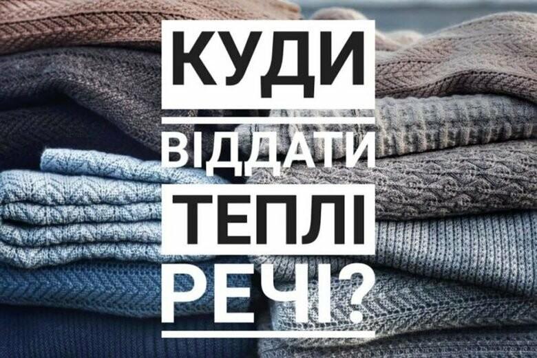 Ужгородцям пропонують поділитися непортібними теплими речами з потребуючими