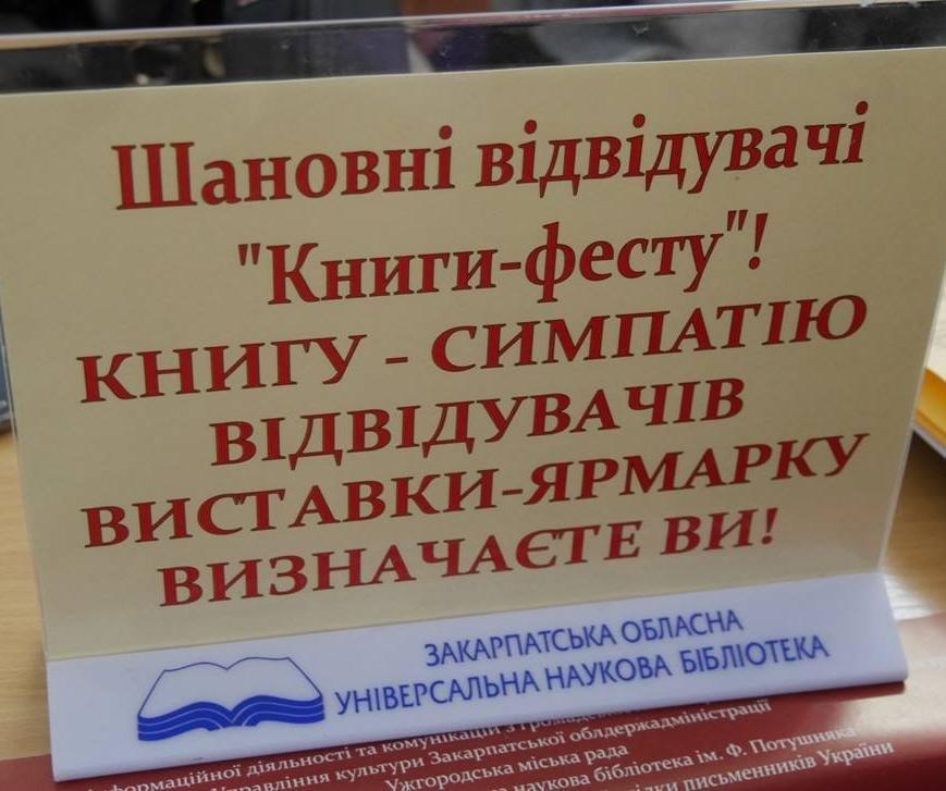 Ужгород у рамках фестивалю зібрав найкращих письменників України, фото-5