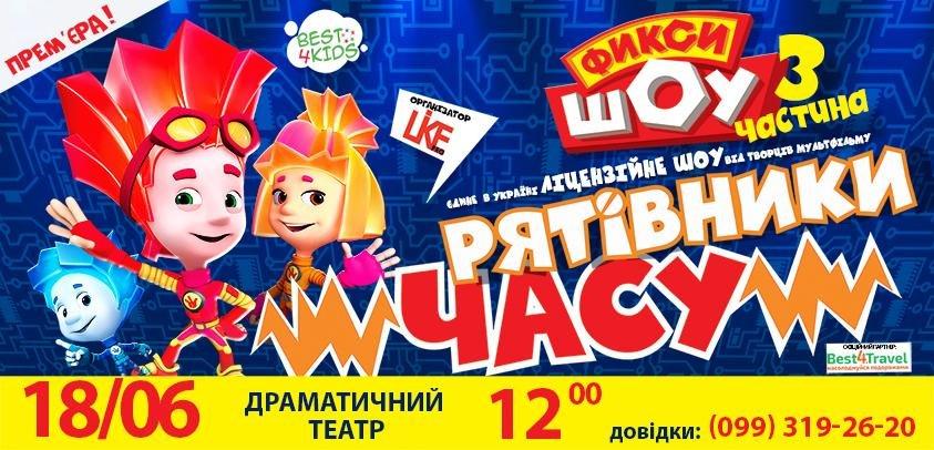 """В Ужгороді пройде прем'єра """"Фіксі Шоу-3"""": фото, відео, фото-1"""