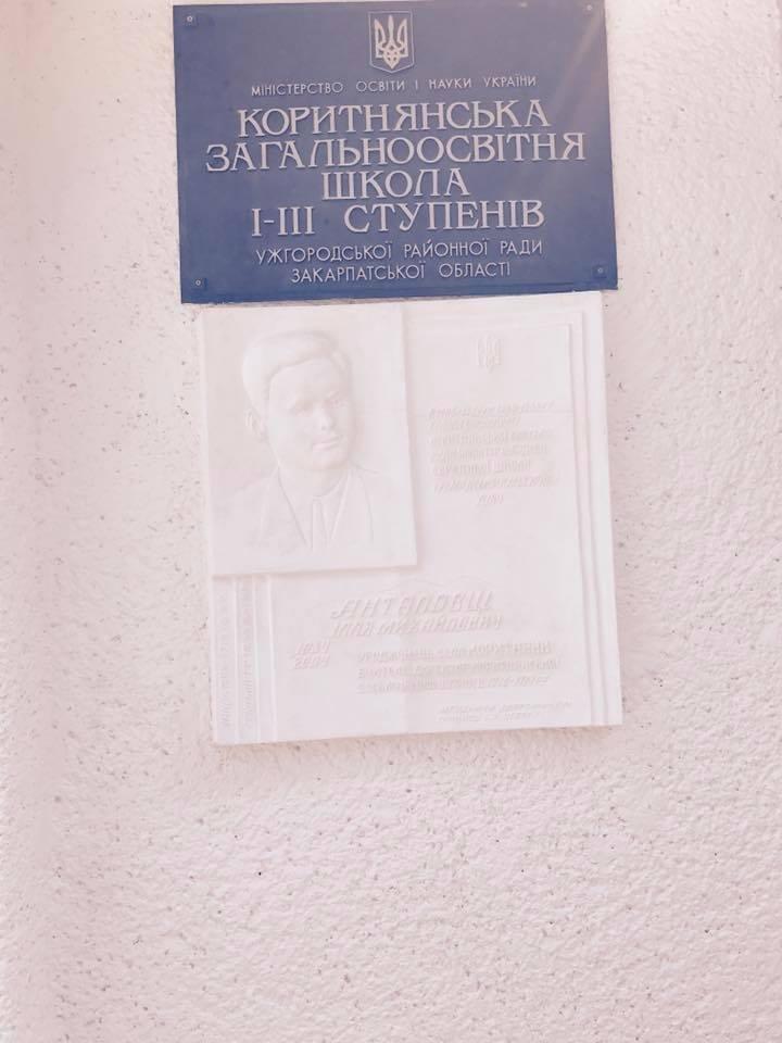На фасаді Коритнянської школи встановили меморіальну дошку Іллі Анталовці: фото, фото-2