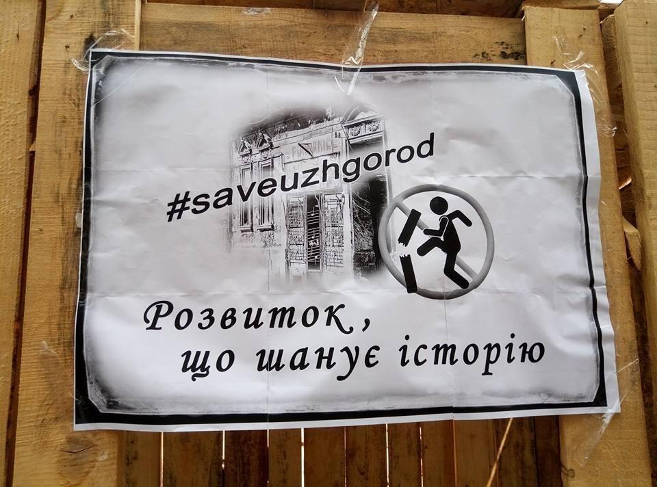 Лист до Президента: про зруйнований будинок Фунданича в Ужгороді почує Україна, фото-10