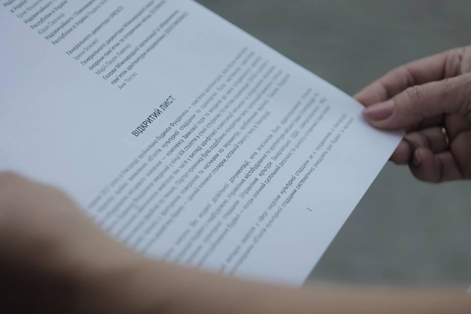 Лист до Президента: про зруйнований будинок Фунданича в Ужгороді почує Україна, фото-1