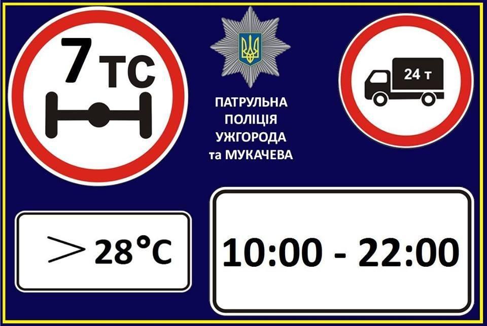 З 1 липня закарпатські патрульні зупинятимуть вантажівки, вагою більше 7 тон, фото-1