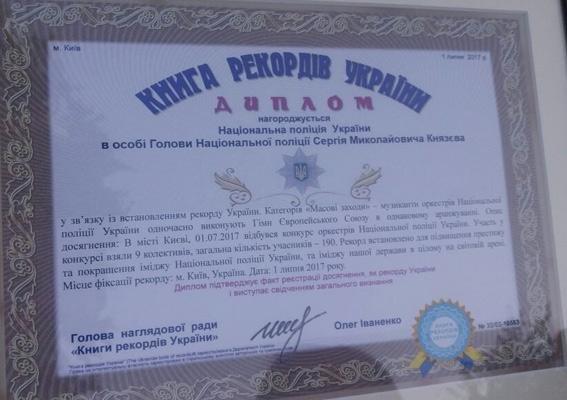 Закарпатський оркестр Нацполіції долучився до рекорду України з виконання гімну Євросоюзу: відео, фото-2