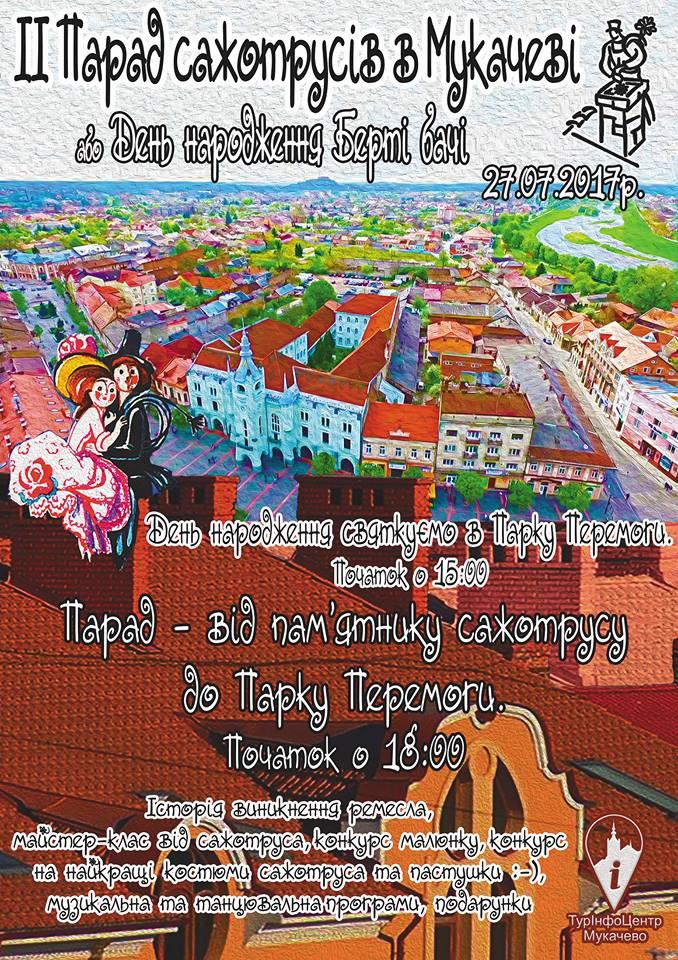 17 кілометрів по коминам: у Мукачеві проведуть парад сажотрусів (АНОНС), фото-1