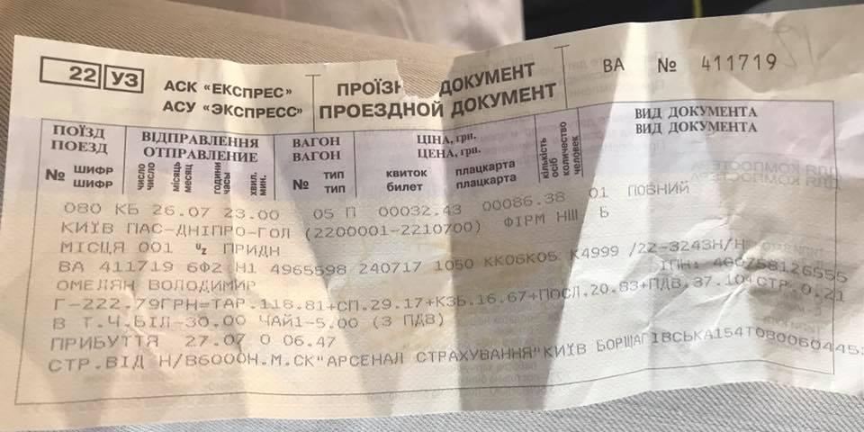 Український міністр проїхався у плацкарті: поскаржився на задуху та білизну: фото, фото-1