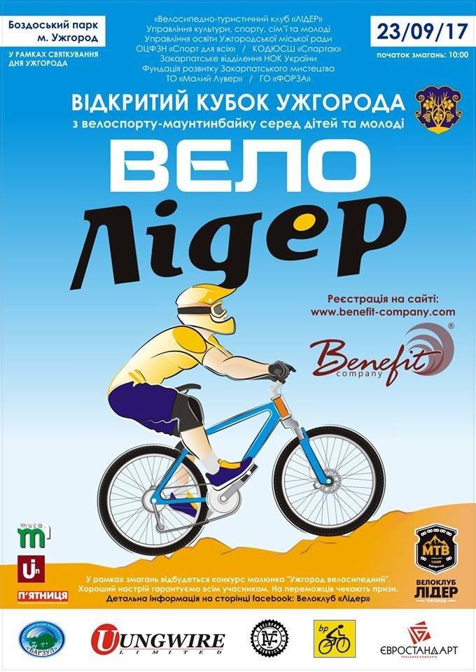 В Ужгороді до Дня міста пройде масштабний велопробіг, фото-1