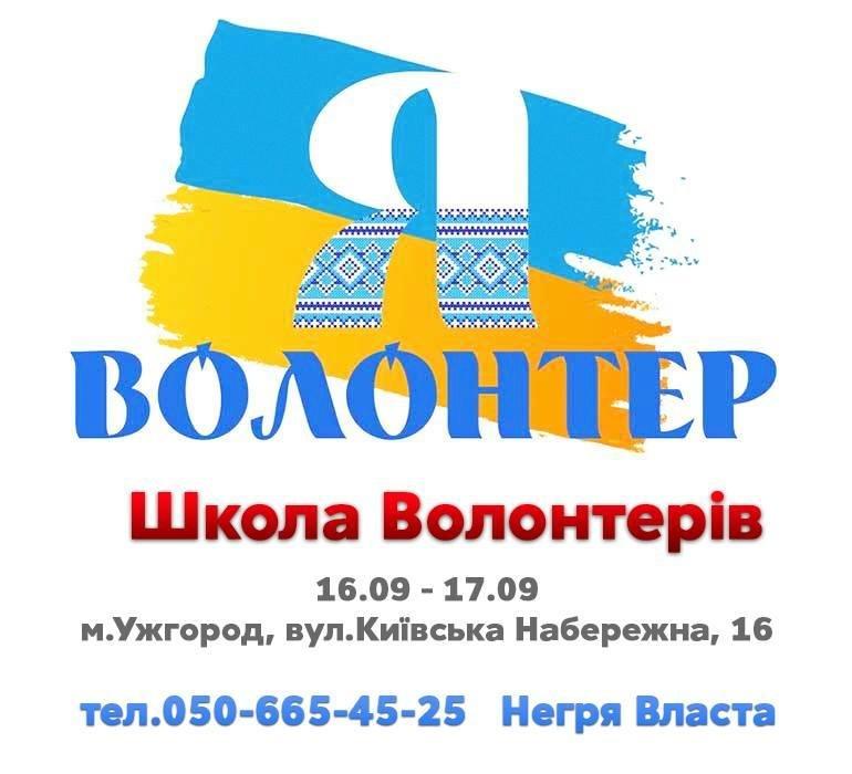 16-17 вересня в Ужгороді відбудеться «Школа волонтерів» (АНОНС), фото-1