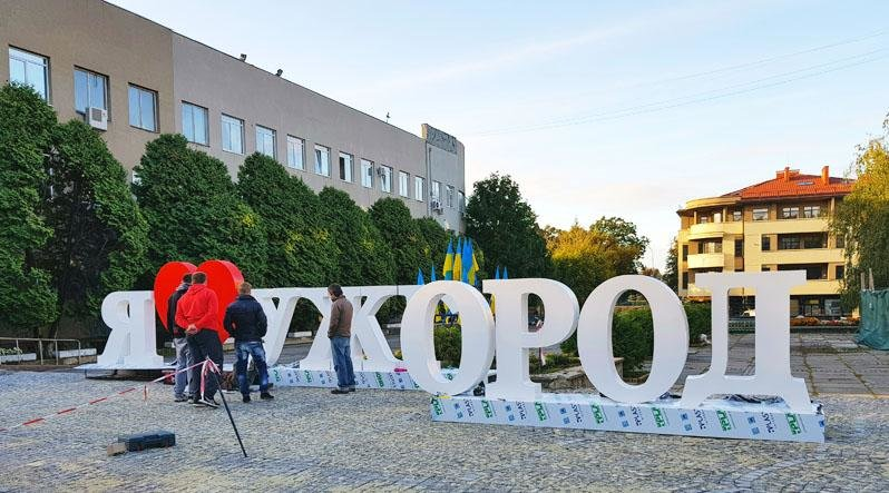 """Біля мерії з нагоди Дня міста встановили великий знак """"Я люблю Ужгород"""": фото, фото-1"""