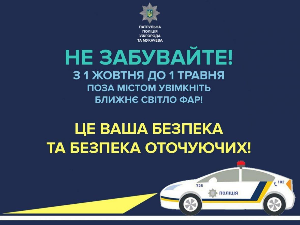 До уваги: закарпатські патрульні звернулись до водіїв із важливим повідомленням, фото-1