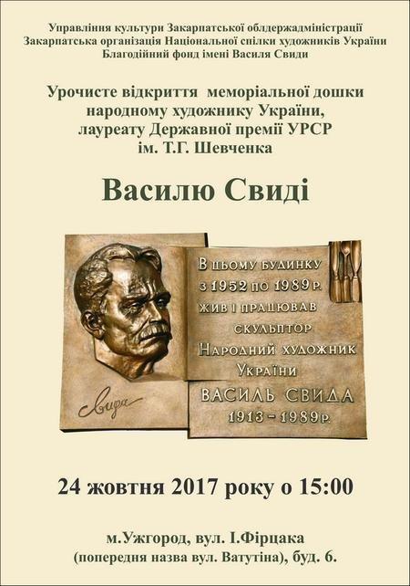 """""""Ніхто не забутий, ніщо не забуто"""": в Ужгороді відкриють меморіальну дошку видатному скульптору Василю Свиді, фото-1"""