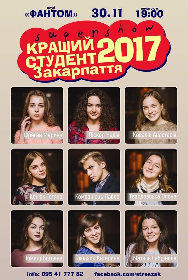 В Ужгороді вибиратимуть найкращого студента Закарпаття: фото, фото-1