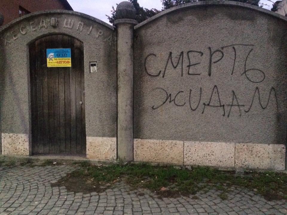 """""""Смерть жидам"""": в Ужгороді невідомі вандали обмалювали паркан єврейської організації (ФОТО), фото-1"""