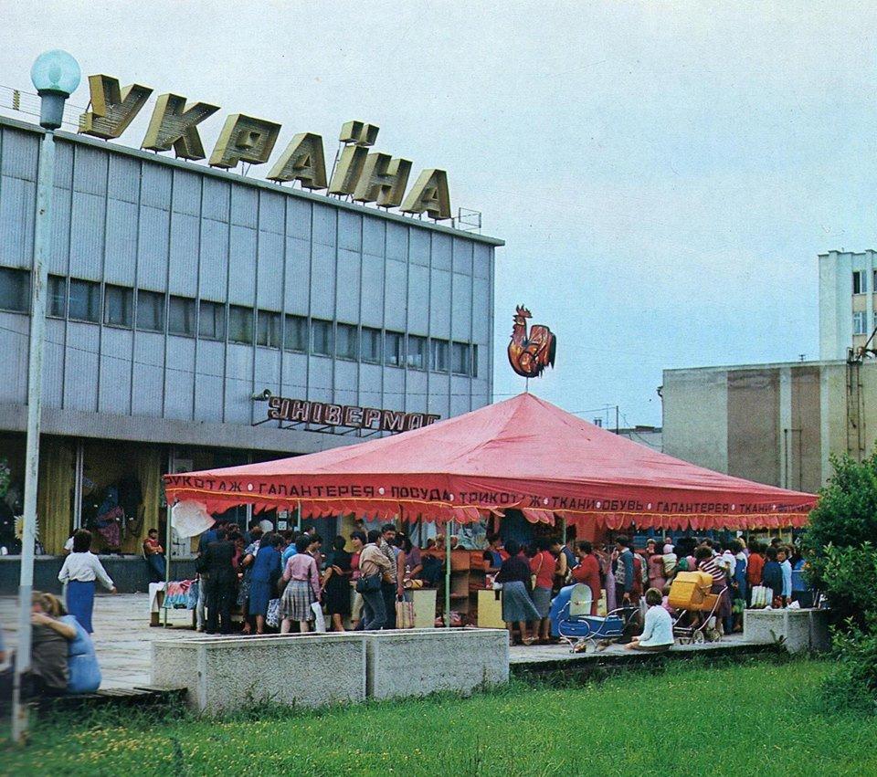 """Як виглядав універмаг """"Україна"""", який згорів 2 роки тому, у 1985-у році: фото, фото-1"""