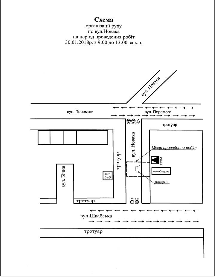 Завтра в Ужгороді перекриють вулицю Новака: схема, фото-1