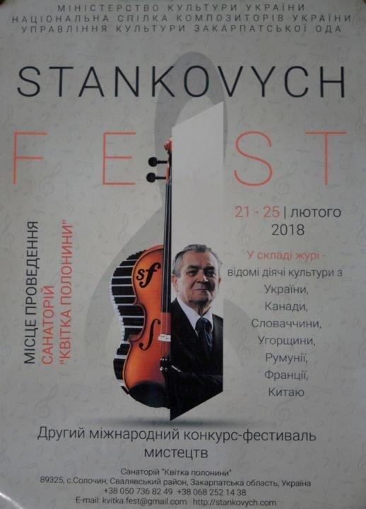 На Свалявщині відбудеться унікальний фестиваль класичної музики та мистецтва, фото-1