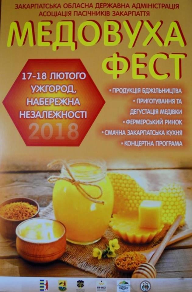 """70-градусна паленка """"литиметься набережною"""": 17-18 лютого в Ужгороді відбудеться """"Медовуха-Фест"""" (АФІША), фото-1"""