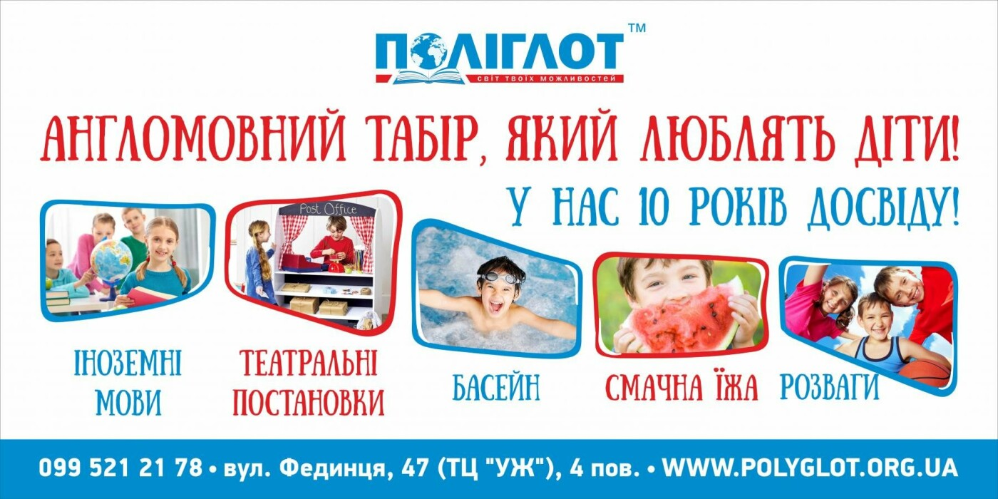 """Незабаром літні канікули: як дітям провести вільний час підкаже навчальний центр """"Поліглот"""" , фото-1"""
