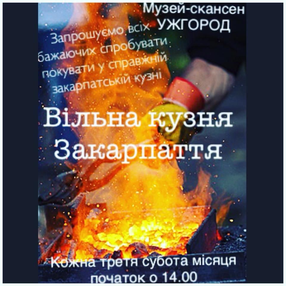 18 серпня містян та туристів запрошують в Ужгородський скансен на дегустацію сирів та вільну кузню (АНОНС), фото-10