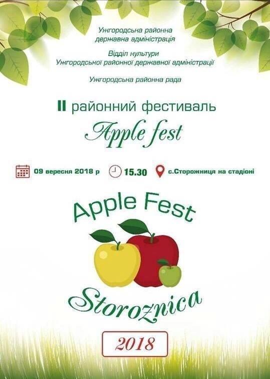 """Сьогодні в Сторожниці пройде фестиваль """"Apple Fest"""" (АНОНС), фото-1"""