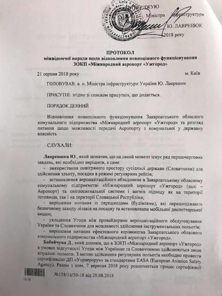 """Як буде виглядати оновлений аеропорт """"Ужгород"""" (ФОТО), фото-3"""