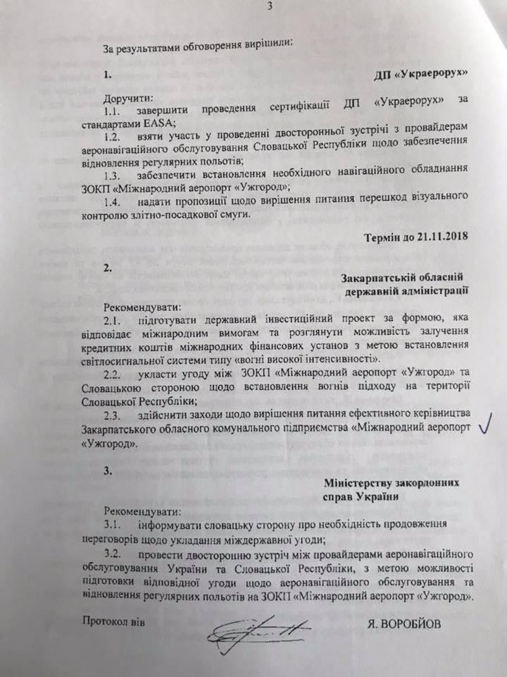 """Як буде виглядати оновлений аеропорт """"Ужгород"""" (ФОТО), фото-5"""