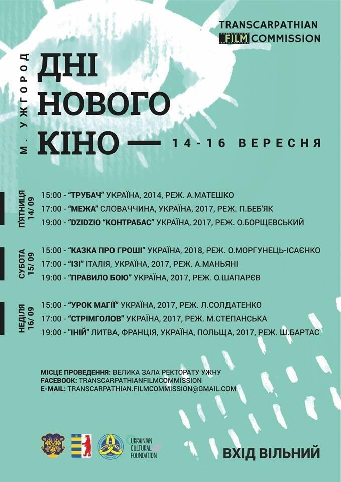 """В Ужгороді 14-16 вересня проходять """"Дні Нового кіно"""" (ДЕТАЛІ), фото-1"""
