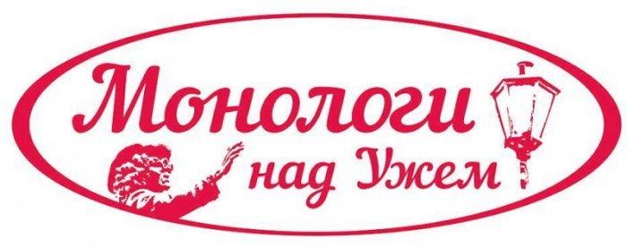 Фестиваль моновистав «Монологи над Ужем» триватиме з 22 по 26 вересня в Ужгороді (ПРОГРАМА), фото-1
