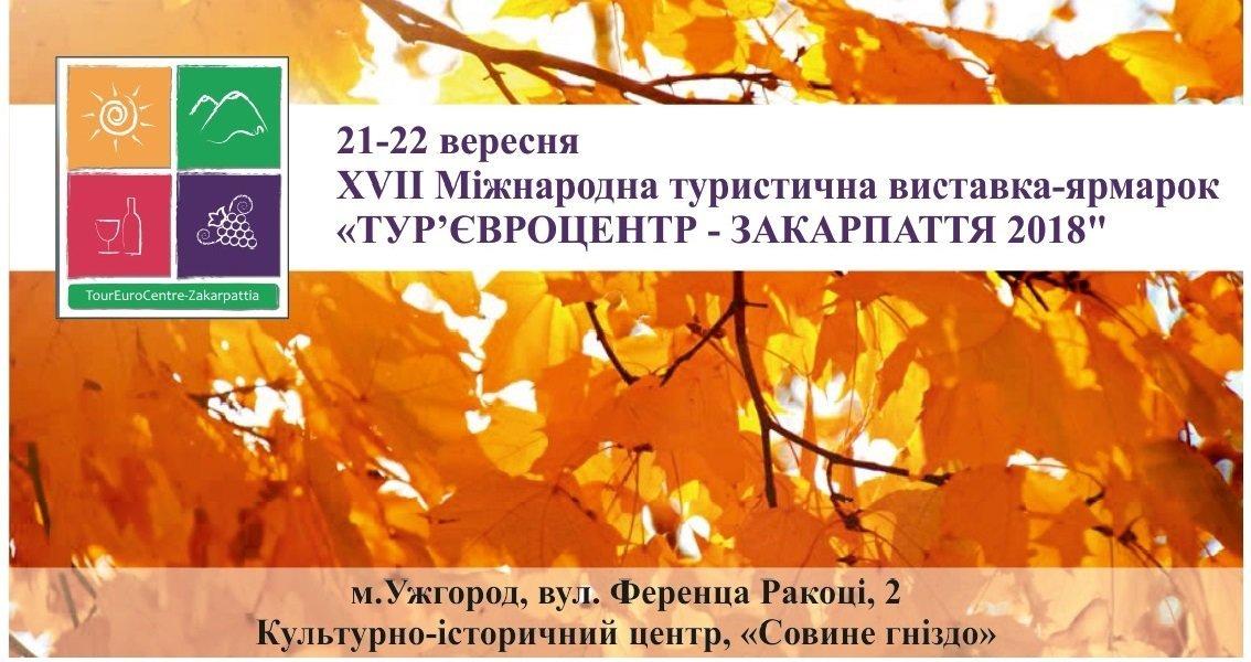 """В Ужгороді на Тур'євроцентрі презентують """"середньостатистичного туриста"""" (АНОНС), фото-1"""
