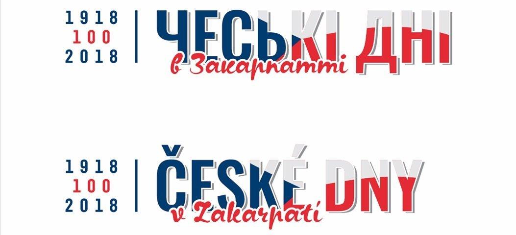В Ужгороді протягом трьох днів відзначатимуть Чеські дні (АНОНС), фото-1