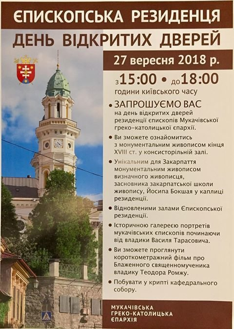 27 вересня Єпископська резиденція в Ужгороді запрошує усіх бажаючих на День відкритих дверей (АНОНС, ПРОГРАМА), фото-1