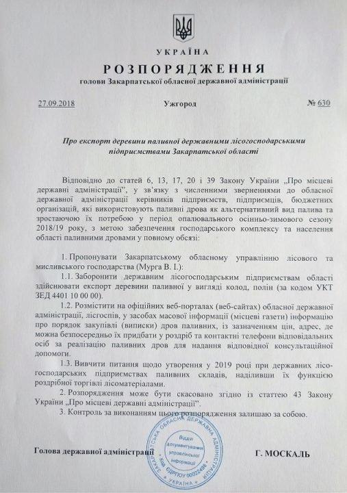 Закарпатським держлісгоспам заборонили продавати деревину за кордон (ДОКУМЕНТ), фото-1