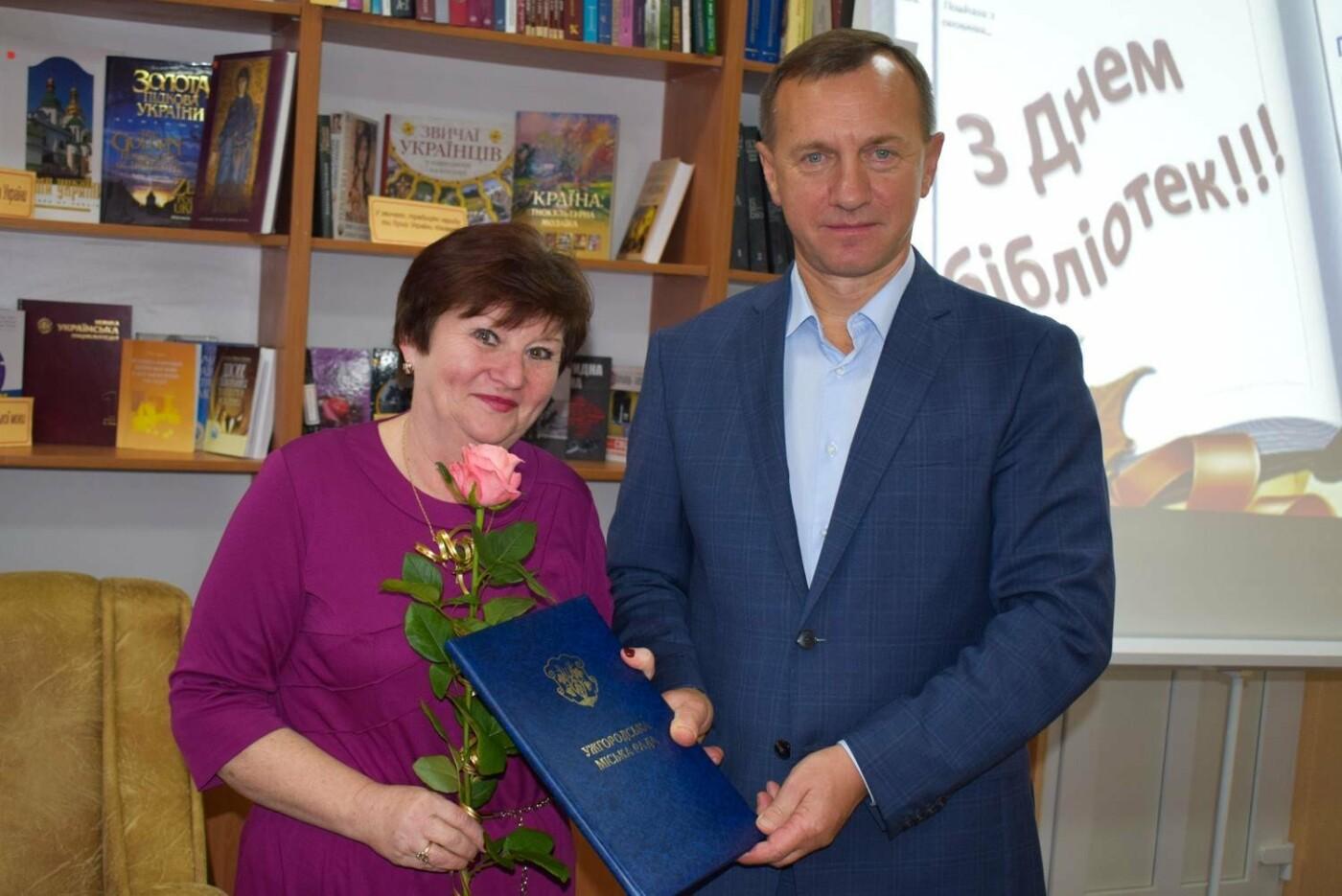 В Ужгороді з нагоди професійного свята привітали працівників бібліотек Ужгорода (ФОТО), фото-8