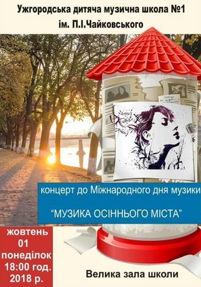 1 жовтня ужгородців запрошують на концерт до Міжнародного дня музики (АНОНС, ДЕТАЛІ), фото-1