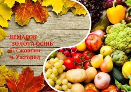 Цими вихідними в Ужгороді відбудеться традиційний сільськогосподарський ярмарок, фото-1