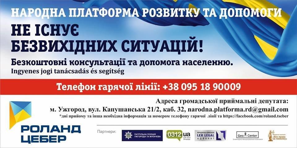 ГО «Народна платформа розвитку та допомоги» вже понад рік безкоштовно допомагає закарпатцям (ФОТО), фото-1