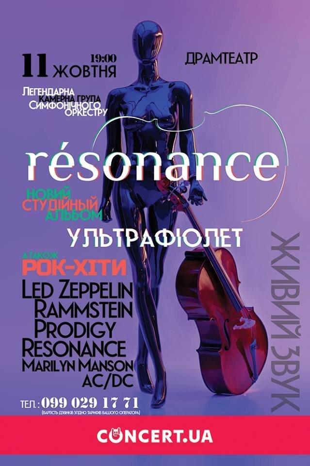 """Музична скарбниця людства: сьогодні о 19 годині в Ужгороді виступить """"resonance"""" з програмою «Ультрафіолет» (АНОНС), фото-1"""