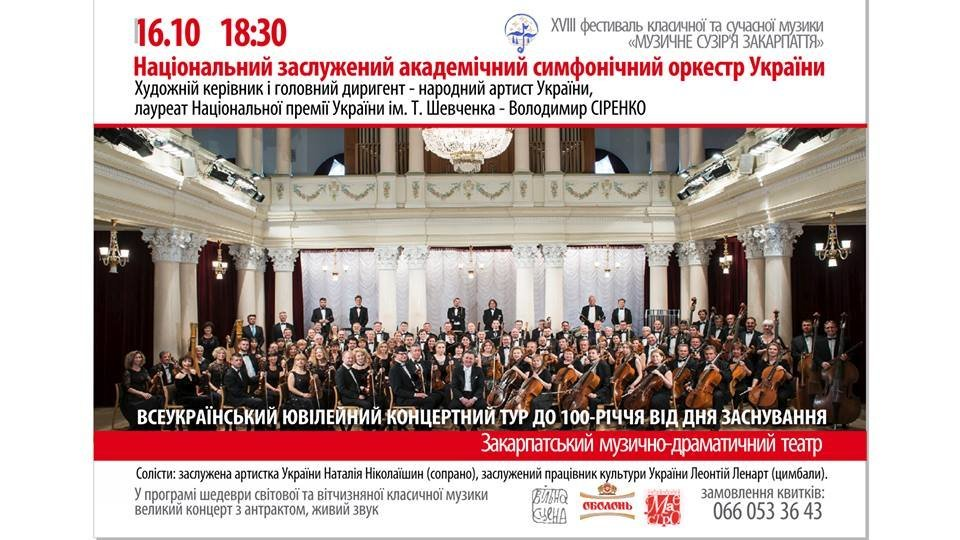 16 жовтня в Ужгороді стартує фестиваль сучасної та класичної музики «Музичне сузір'я Закарпаття» (АНОНС, ДЕТАЛІ), фото-1