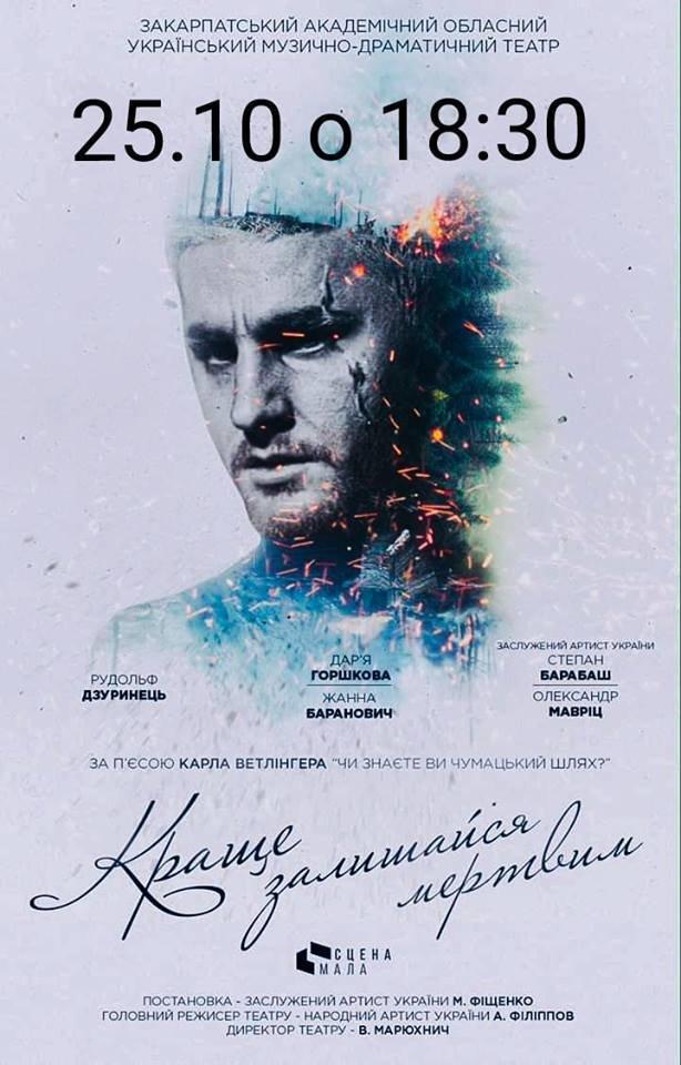 В Ужгороді на Малій сцені відбудеться вистава (АНОНС), фото-1