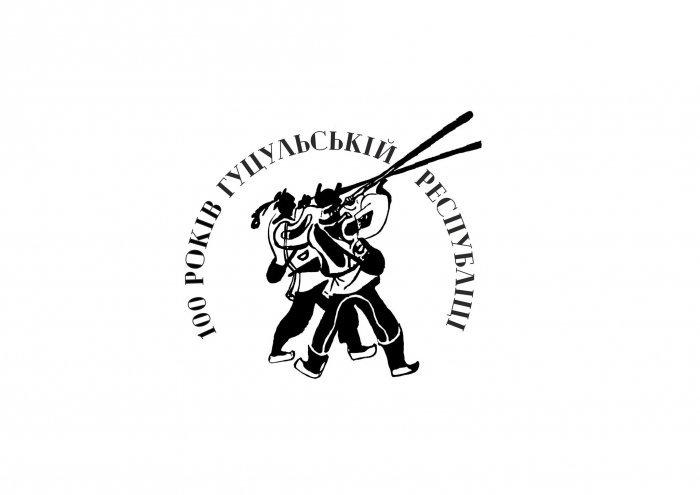 На Закарпатті відзначатимуть 100-річчя Гуцульської республіки (АНОНС), фото-1
